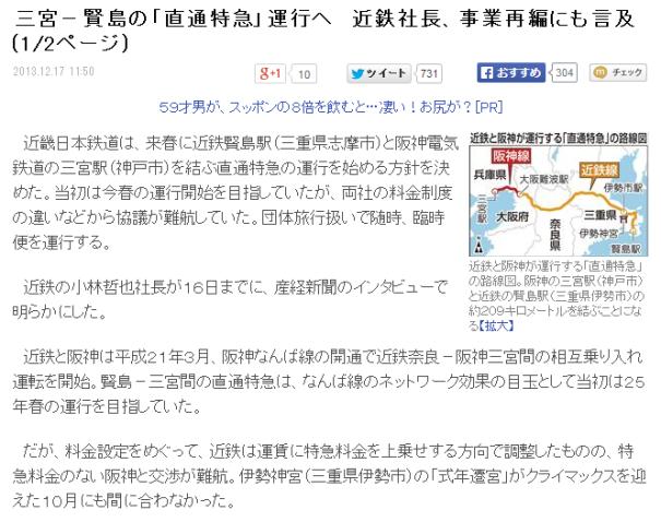 今日のボヤキ 近鉄 阪神 乗り入れ