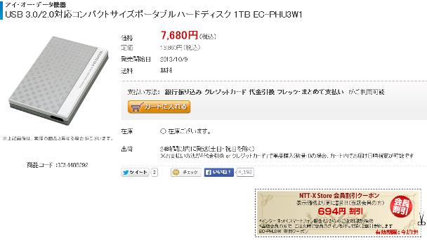 買ったもの HDD