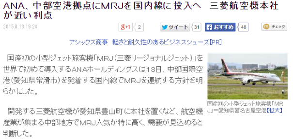 航空ネタ2 MRJ