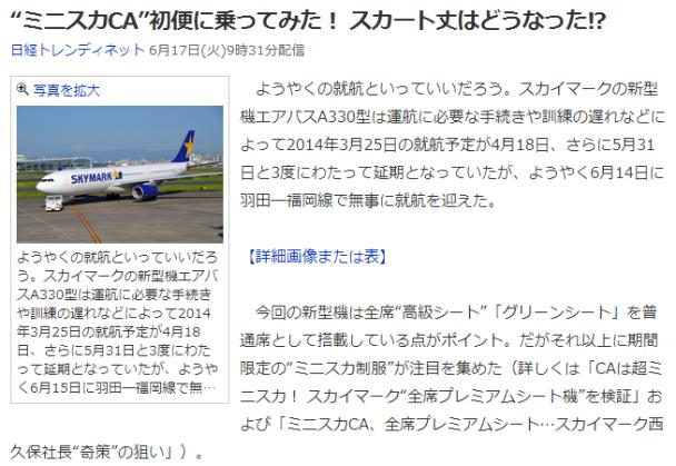 航空ネタ4 スカイマーク A330