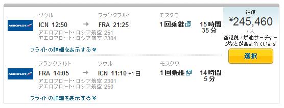 旅行予約 ICN-MOS-FRA