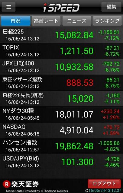 Screenshot_2016-06-24-13-12-44_1