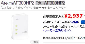 無線LAN NEC