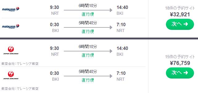 コタキナバル2 航空券