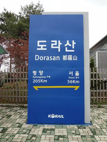 13DDMZツアー 駅 (17)