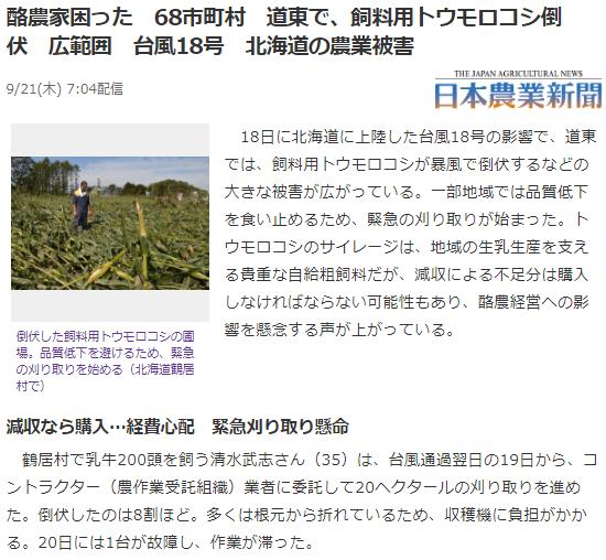 北海道農業  (1)