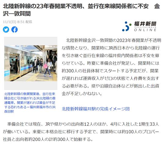 鉄ネタ1 北陸新歓瀬