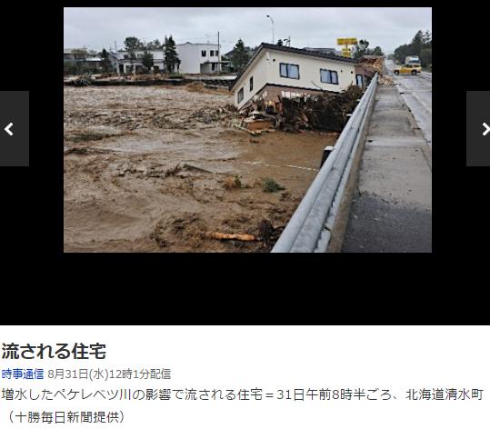 台風10号 清水町