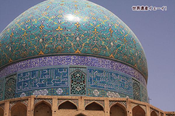 Iran イスファハン 1