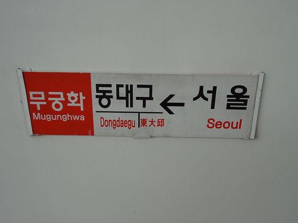 ソウル駅 (12)