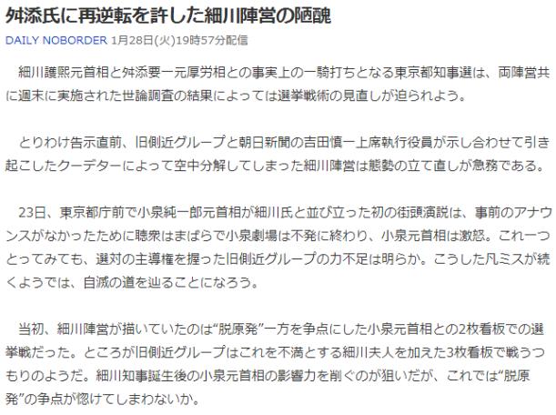 今日のボヤキ 細川 別の記事