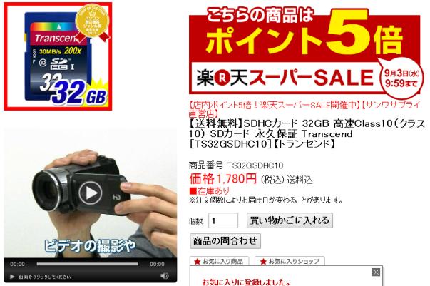 ポイント 4 追加購入候補 SDカード