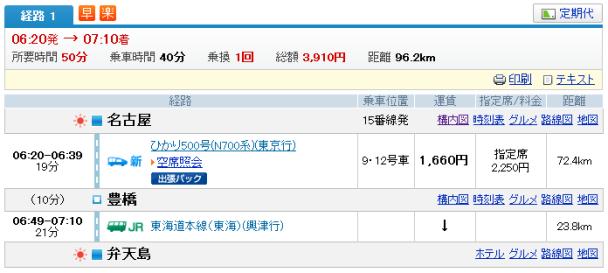 21日 新幹線
