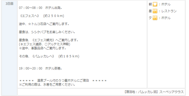 阪急 トルコ5 旅程3
