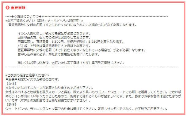 イラン 阪急3 注意事項s
