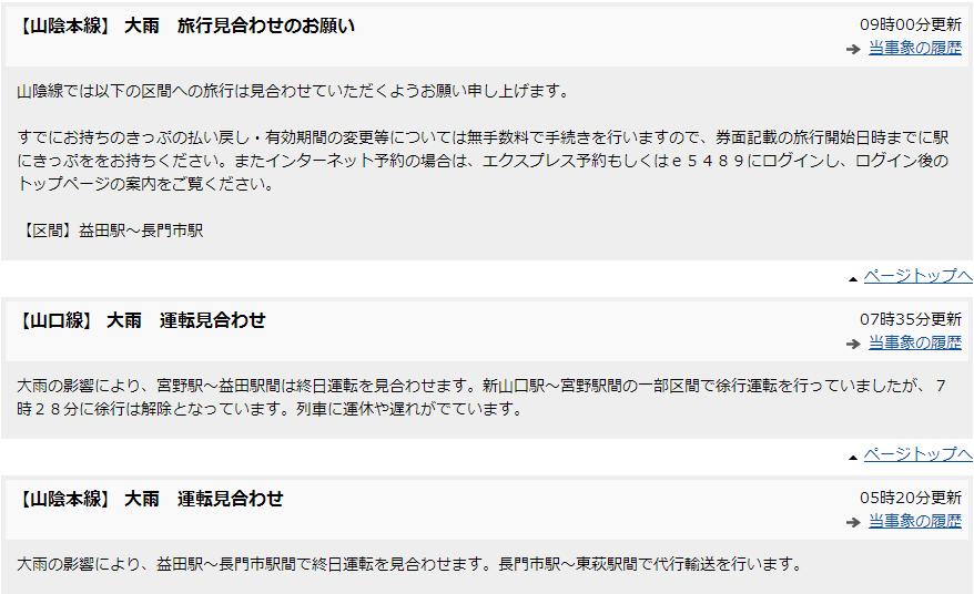 最近 JR西日本 運行情報