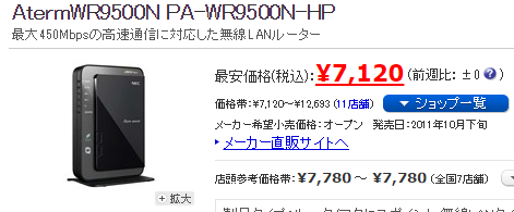 Wifiルーター3 価格コムの値段