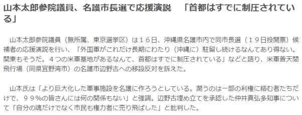 今日のボヤキ 山本太郎 名護市 演説