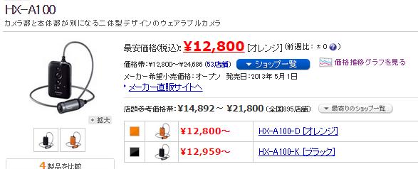HA-100