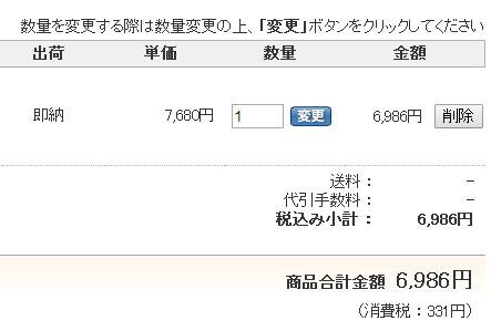 買ったもの HDD1