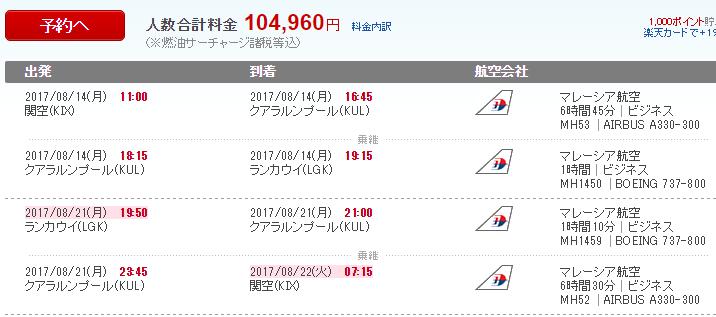 コタキナバル6 ランカウイ 航空券