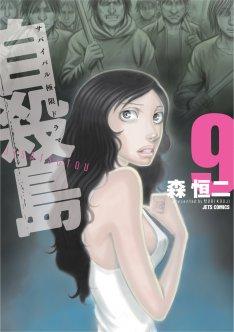 漫画 自殺島9