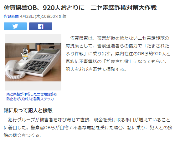 今日のボヤキ3 佐賀県