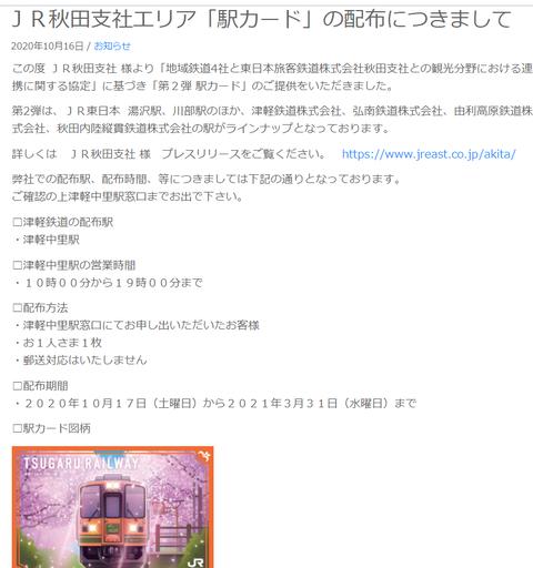 津軽中里の駅カード