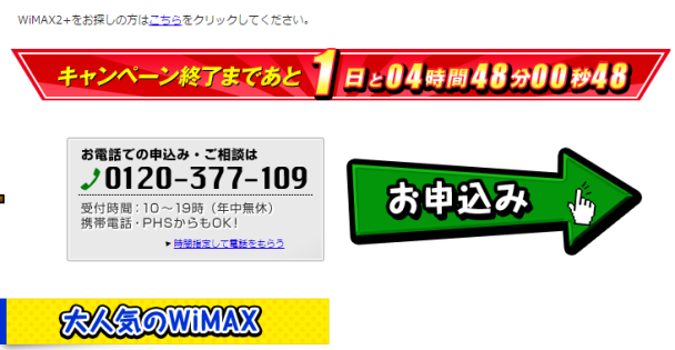 Wimax 9月