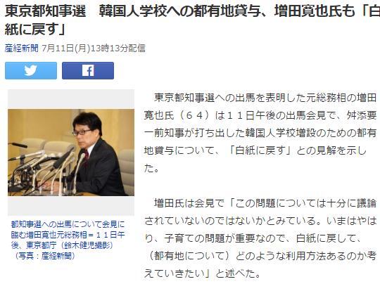今日8 増田 都知事選