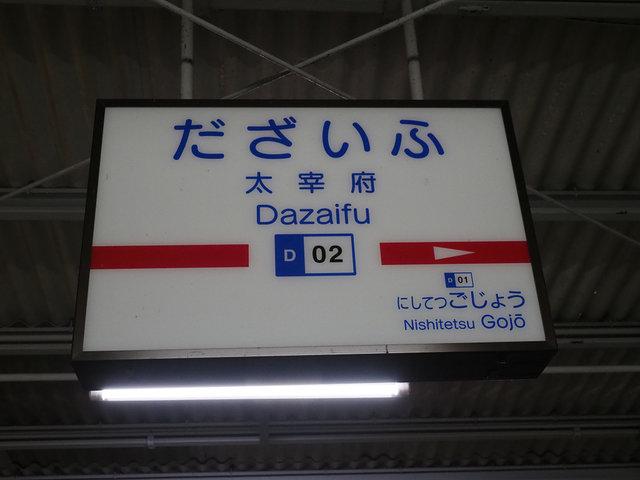 15 西鉄太宰府線 1 (1)