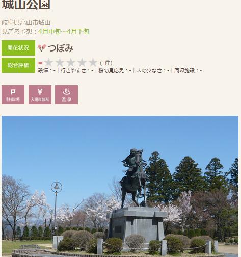 高遠 桜3 高山