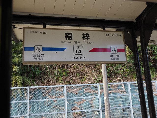 7伊豆急 (21)s