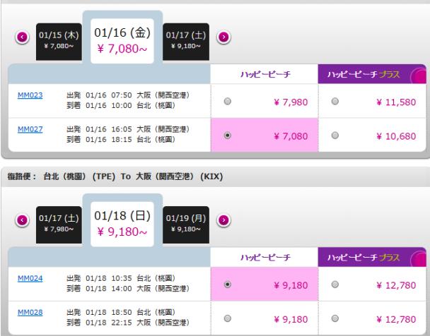 台湾 Air4 KIX
