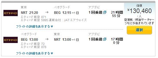 夏旅行 NRT-BEG