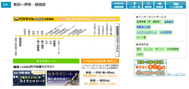 駒ヶ根 高速バス1