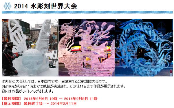旭川 氷祭り