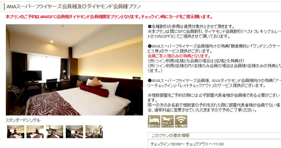 ANA HOTEL1