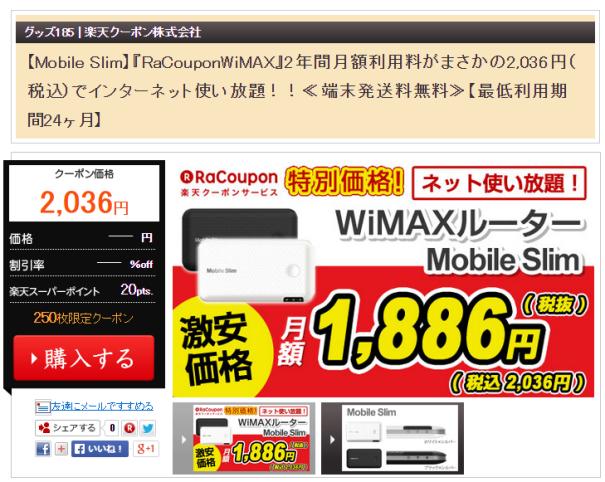 ラクーポン WiMax