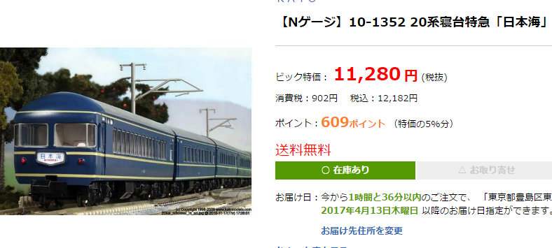 583系のモデル 5