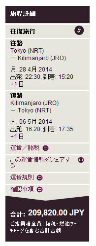 カタール航空 NRT-JRO値段