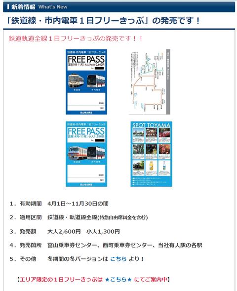 富山地鉄1