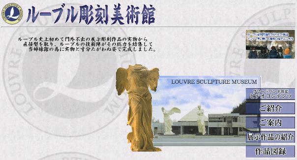 三重 ルーブル彫刻美術館