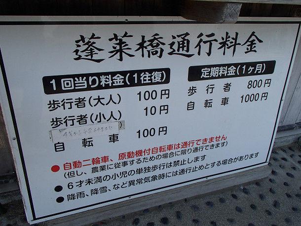 1蓬莱橋 (25)