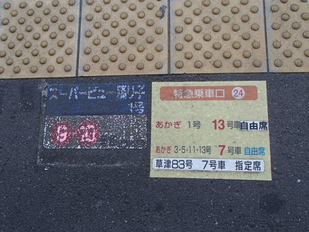 4大宮駅 (4)
