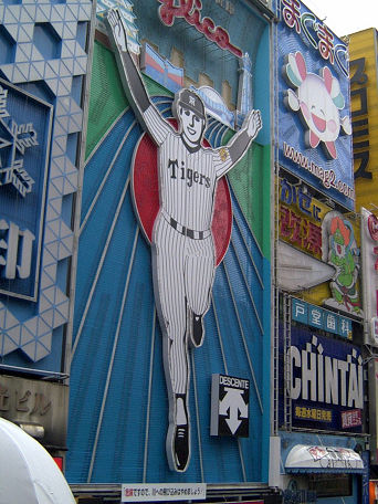 阪神 道頓堀 (2)s