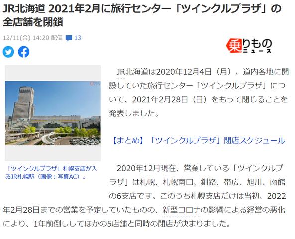 JR北海道  旅行会社
