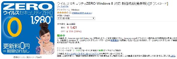 ウィルスソフト アマゾン