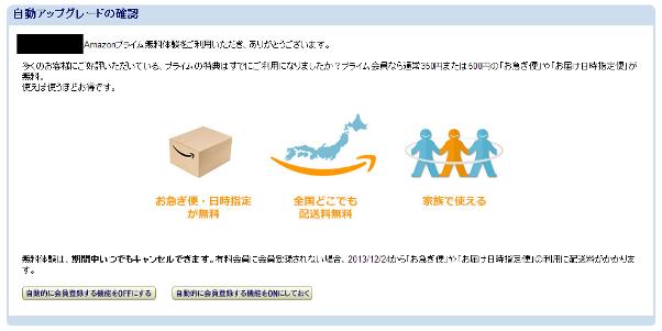Amazon 登録