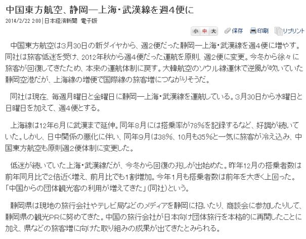 静岡空港 上海便増便